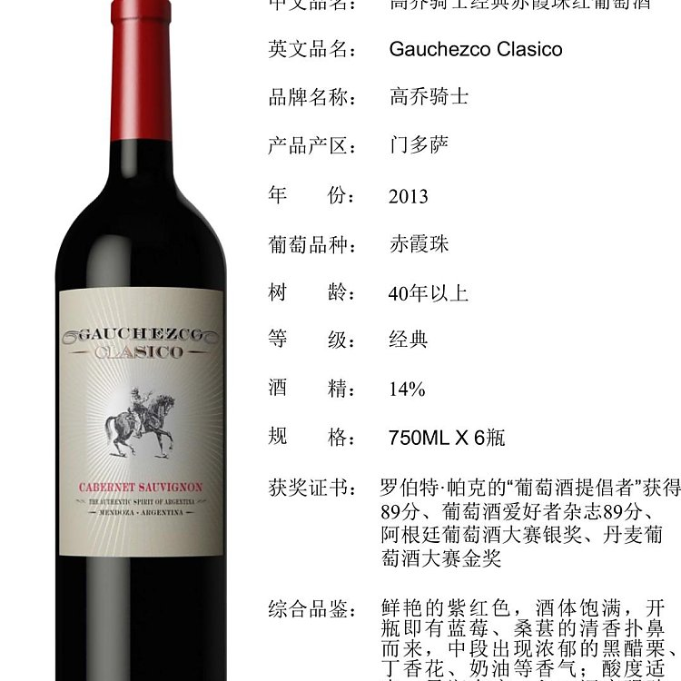 阿根廷高喬騎士經典赤霞珠紅葡萄酒