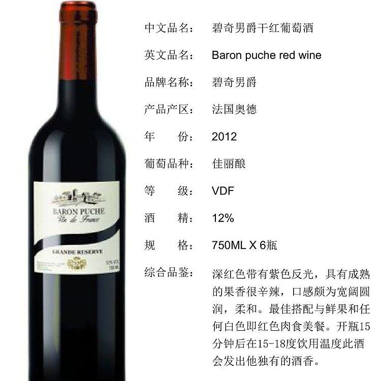 法國碧奇男爵干紅葡萄酒