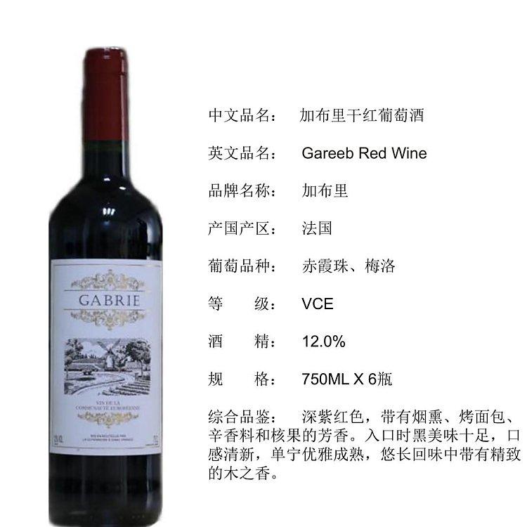 法国加布里干红葡萄酒