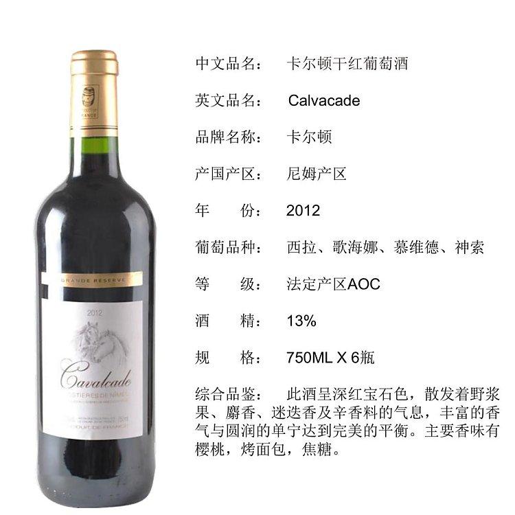 法国卡尔顿干红葡萄酒