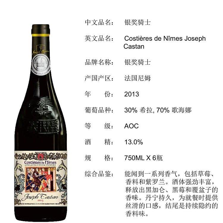 法国银奖骑士干红葡萄酒